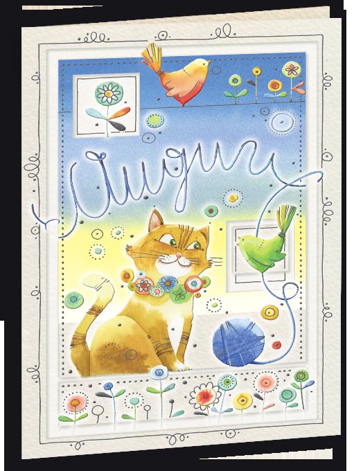 Meow Auguri-0